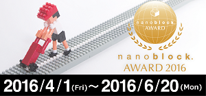nanoblockAWARD2016